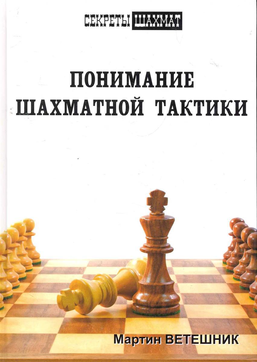 Ветешник М. Понимание шахматной тактики учебник тактики