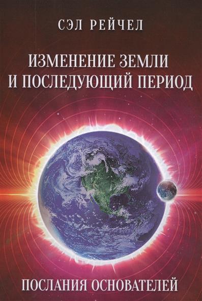 Рейчел С. Изменение Земли и последующий период. Послания Основателей магические послания богинь 44 карты инструкция