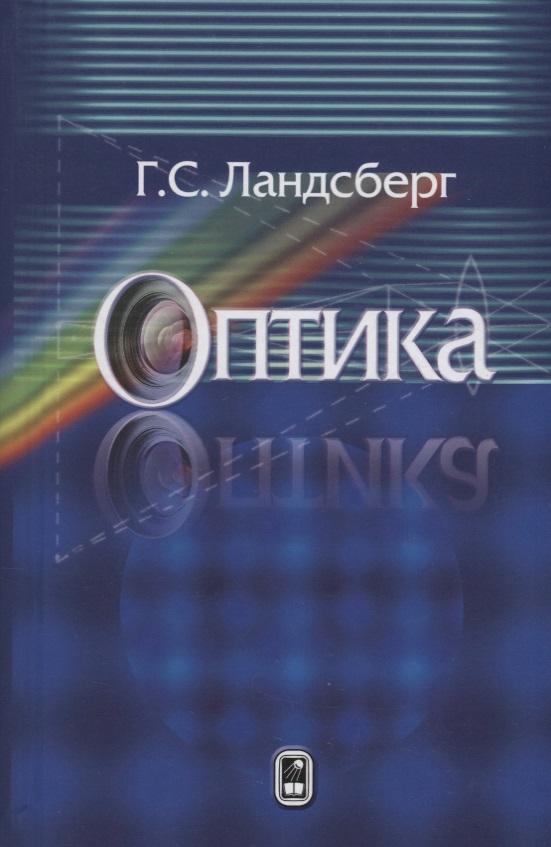Ландсберг Г. Оптика