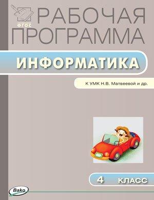 Масленикова О. (сост.) Рабочая программа по информатике. 4 класс. К УМК Н.В. Матвеевой и др. (М.: БИНОМ. Лаборатория знаний)