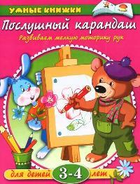 Послушный карандаш Для детей 3-4 лет
