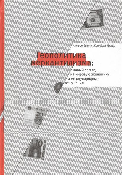 Геополитика меркантилизма: новый взгляд на мировую экономику и международные отношения