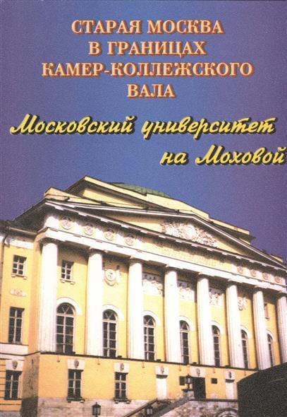 Старая Москва в границах Камеро-Коллежского вала. Московский университет на Моховой