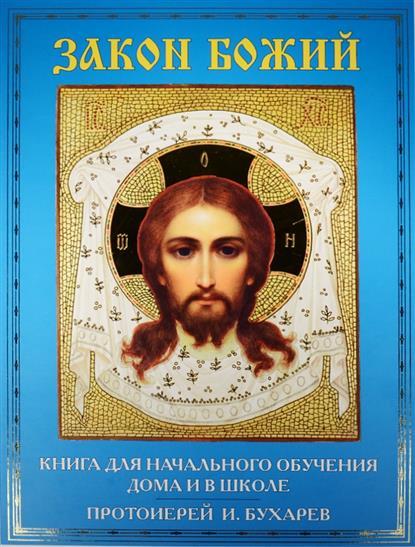 Бухарев И. Закон Божий. Книга для начального обучения дома и в школе
