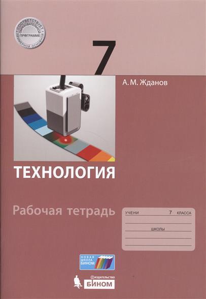 Жданов А. Технология. 7 класс. Рабочая тетрадь технология 4 класс рабочая тетрадь