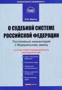 Комм. к ФЗ О судебной системе РФ