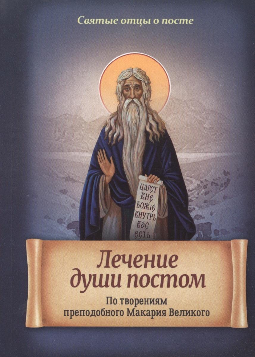Киселева Д. (сост.) Лечение души постом. По творениям преподобного Макария Великого