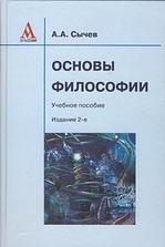 Сычев А. Основы философии Учеб. пос.