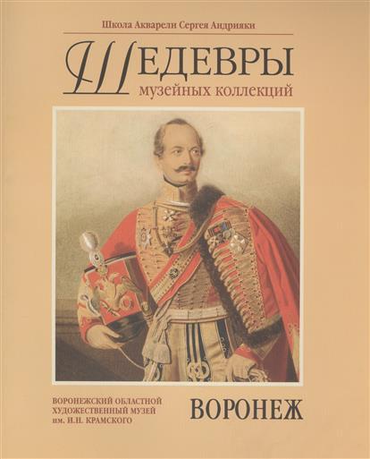 Шедевры музейных коллекций. Воронеж