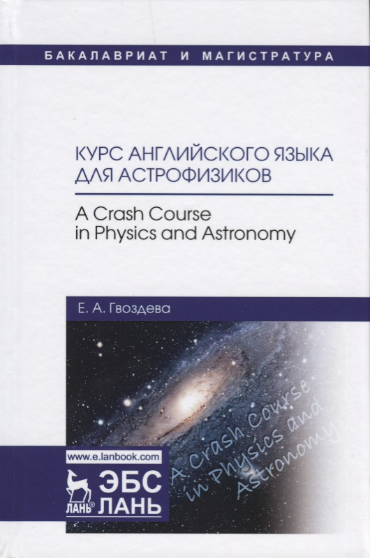 Гвоздева Е. Курс английского языка для астрофизиков. A Crash Course in Physics and Astronomy advances in imaging and electron physics 136