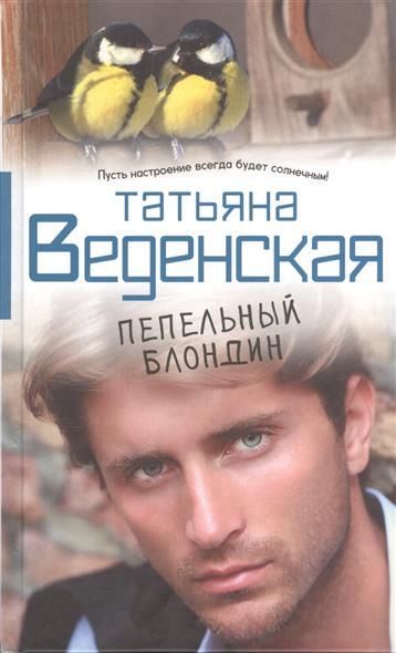 Веденская Т. Пепельный блондин веденская татьяна пепельный блондин