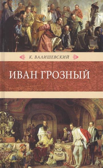 Валишевский К. Иван Грозный иван комлев ковыль