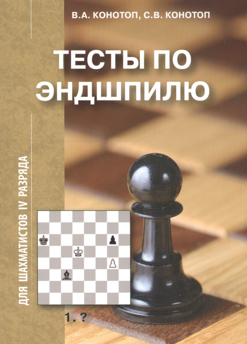 Конотоп В., Конотоп С. Тесты по Эндшпилю для шахматистов IV разряда цена