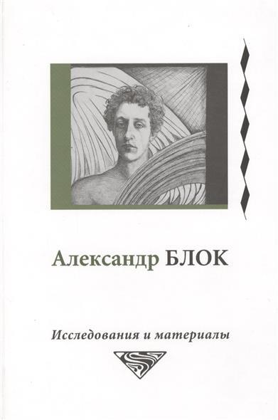 Грякалова Н.: Александр Блок. Исследования и материалы (Том 4)