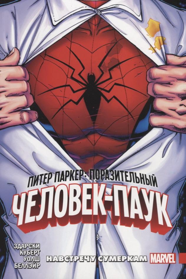 Питер Паркер: Поразительный Человек-Паук. Том 1. Навстречу сумеркам, Здарски Чип