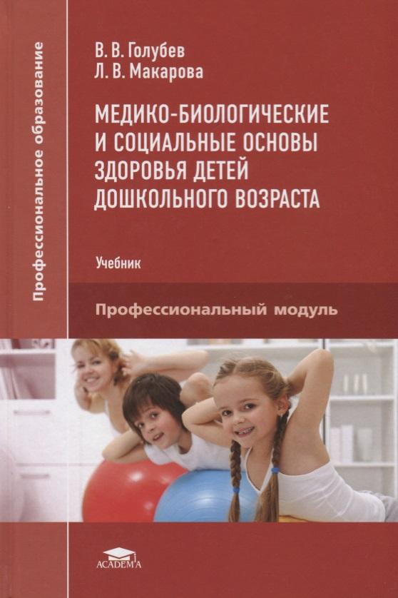 Голубев В., Макарова Л. Медико-биологические и социальные основы здоровья детей дошкольного возраста. Учебник цена 2017