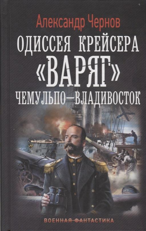 Чернов А. Одиссея крейсера Варяг. Чемульпо-Владивосток владивосток где красную икру