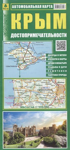 Книга Автомобильная карта Крым. Достопримечательности (1:500 000)