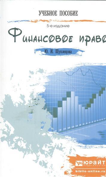 Финансовое право. Краткий курс лекций. 5-е издание, переработанное и дополненное