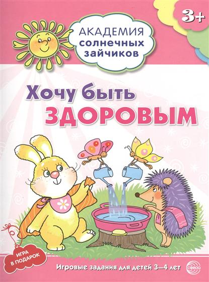 Ковалева А. Хочу быть здоровым. Игровые задания для детей 3-4 лет. Игра в подарок подарок 12 лет