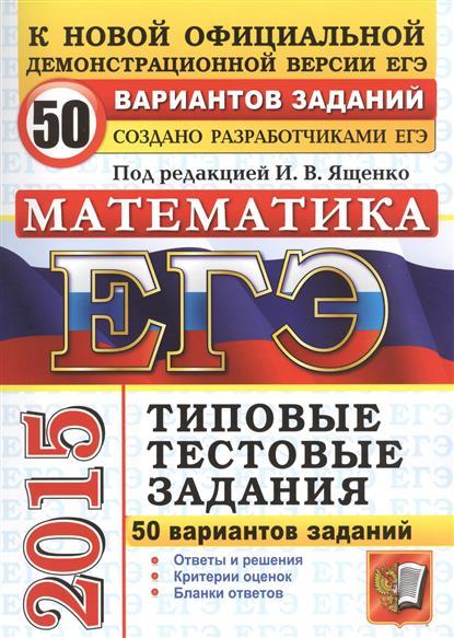 Тестовые задания по егэ русский язык 2015 год