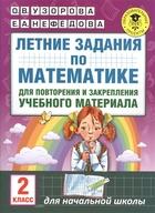 Летние задания по математике для повторения и закрепления учебного материала. 2 класс
