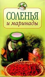 Воробьева Т., Гаврилова Т. Соленья и маринады иоланта гаврилова счастье