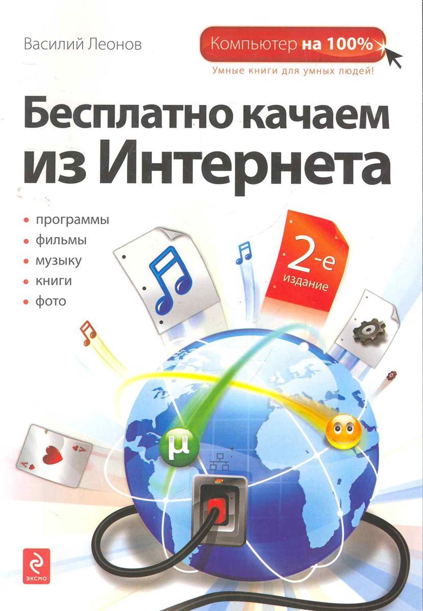 Леонов В. Бесплатно качаем из Интернета ISBN: 9785699498963 качаем из интернета бесплатно