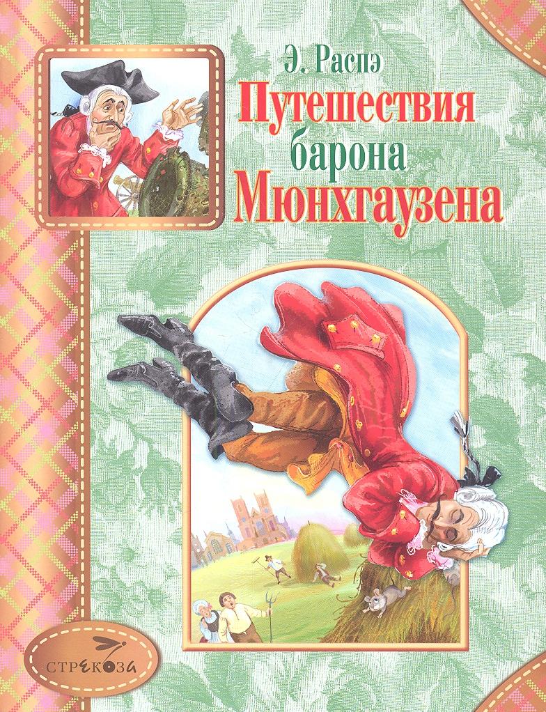 Распэ Э. Путешествия барона Мюнхгаузена