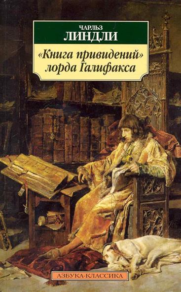Книга привидений лорда Галифакса