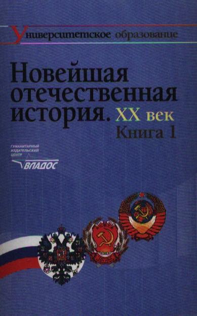 Новейшая отечественная история 20 век Кн.1