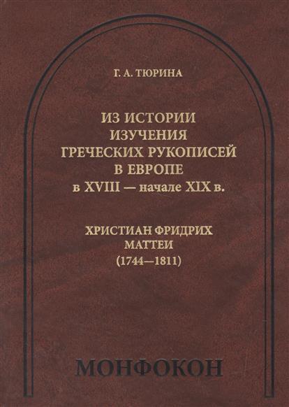 Из истории изучения греческих рукописей в Европе в XVIII- начале XIX в. Христиан Фридрих Маттеи (1744-1811)
