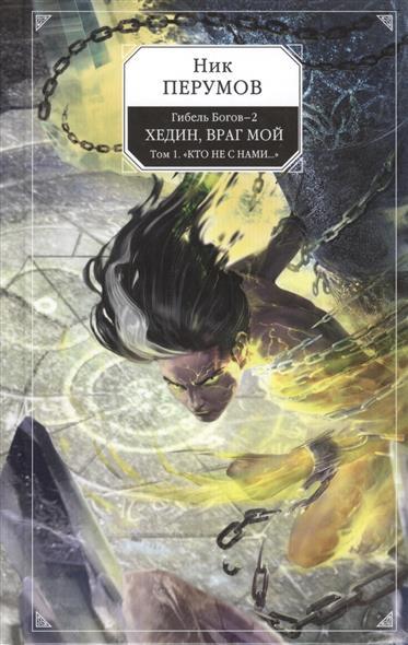 Перумов Н. Гибель богов-2. Книга пятая. Хедин, враг мой. Том первый. Кто не с нами… перумов н гибель богов