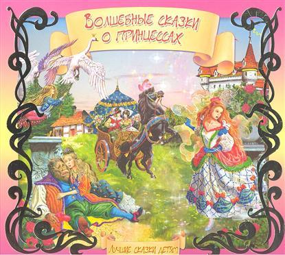 Кошелева А. (ред.) Волшебные сказки о принцессах