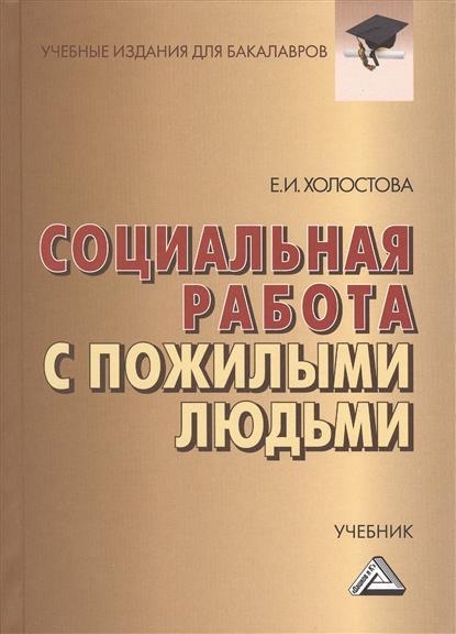 Социальная работа с пожилыми людьми Учебник, 7-е издание, переработанное и дополненное
