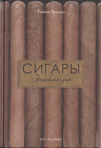 Сигары. Энциклопедия