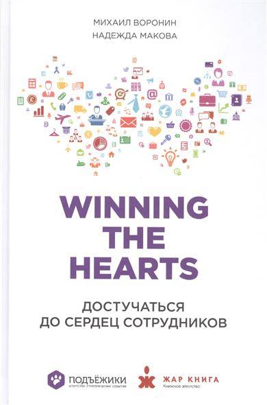 Воронин М., Макова Н. Winning the Hearts. Достучаться до сердец сотрудников жукова гладкова м как стать вдовой достучаться до неба