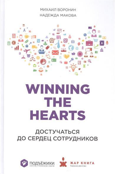 Воронин М., Макова Н. Winning the Hearts. Достучаться до сердец сотрудников