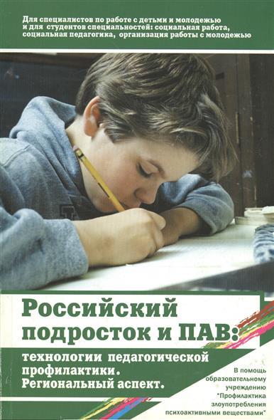 Российский подросток и психоактивные вещества. Технологии педагогической профилактики. Региональный аспект
