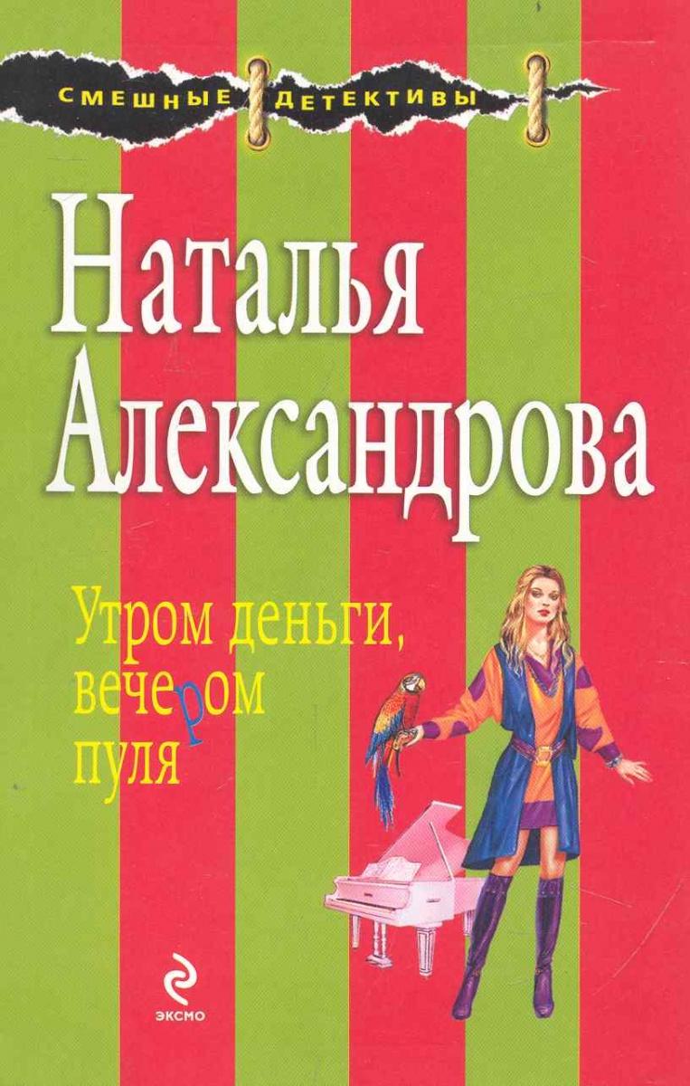 Александрова Н. Утром деньги вечером пуля утром м