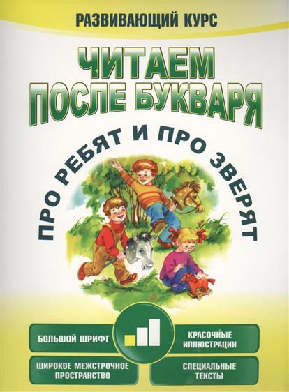 Красницкая А. Читаем после букваря. Про ребят и про зверят. Шаг 1 голявкин в в читаем после букваря веселые истории