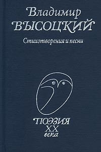Высоцкий В. Высоцкий Стихотворения и песни бюст высоцкий