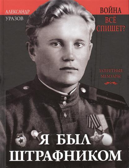 Уразов А. Я был штрафником ISBN: 9785699854981