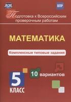 Математика. Комплексные типовые задания. 5 класс. 10 вариантов