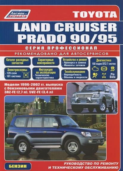цена на Toyota Land Cruiser Prado 1996-2002 с бенз. двиг.