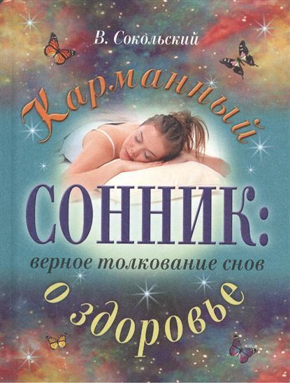 Карманный сонник верное толкование снов о здоровье