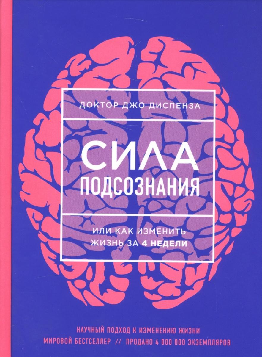 Диспенза Дж. Сила подсознания, или Как изменить жизнь за 4 недели русская жизнь за две недели 20 37 октябрь 2008