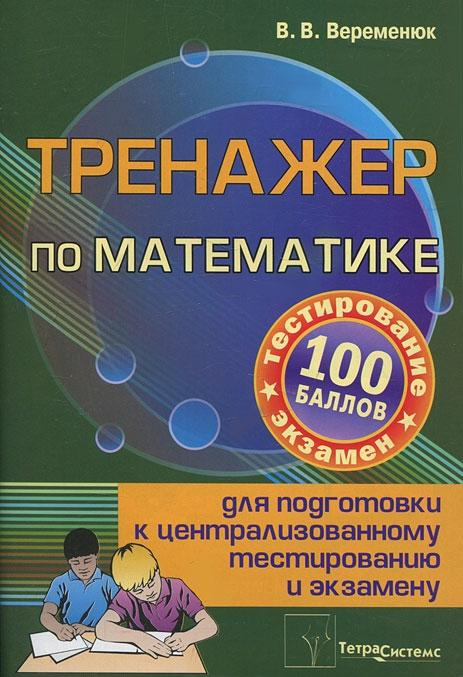Веременюк В. Тренажер по мат-ке для подг. к центр. тест. и экз.