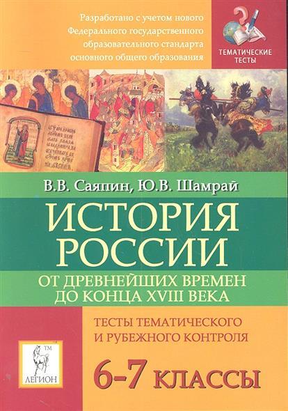 История России от древнейших времен до конца 18в. 6-7 кл.