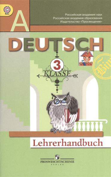 Немецкий язык. 3 класс. Книга для учителя. Пособие для общеобразовательных учреждений. 6-е издание